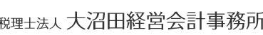 税理士法人大沼田経営会計事務所